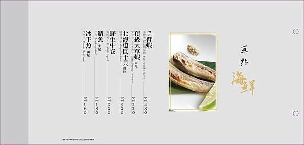 台中牧島菜單_170114_0006.jpg