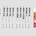 台中牧島菜單_170114_0007.jpg