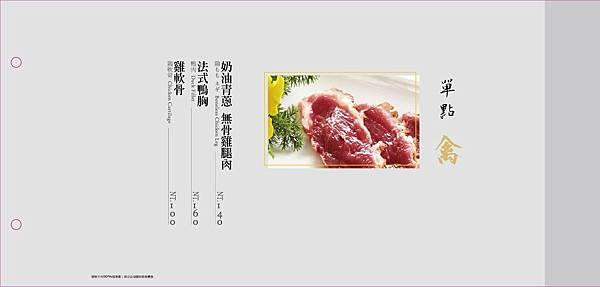 台中牧島菜單_170114_0009.jpg