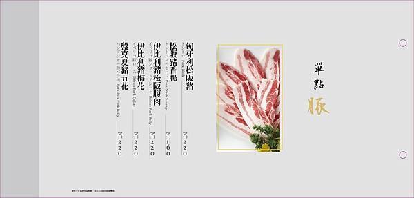 台中牧島菜單_170114_0008.jpg