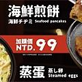 台中牧島菜單_170114_0010.jpg