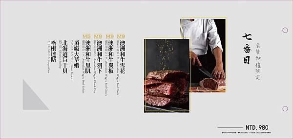 台中牧島菜單_170114_0012.jpg