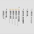 台中牧島菜單_170114_0014.jpg