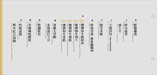台中牧島菜單_170114_0016.jpg