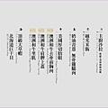 台中牧島菜單_170114_0018.jpg