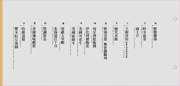 台中牧島菜單_170114_0020.jpg