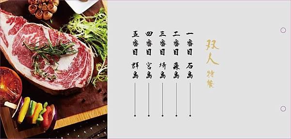台中牧島菜單_170114_0024.jpg