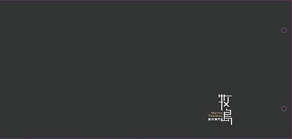 台中牧島菜單_170114_0032