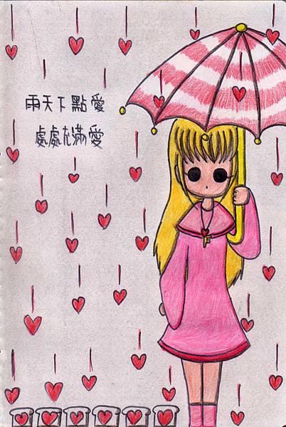 雨愛.jpg
