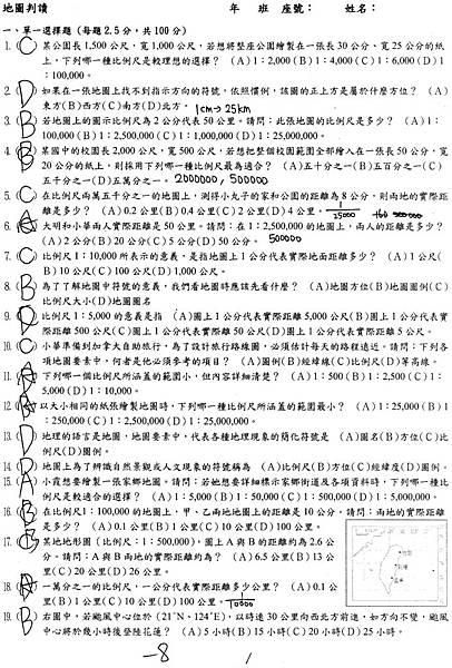 地理練習卷002