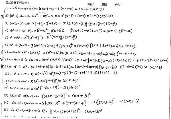 麻煩的數學001