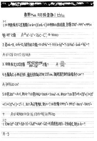 數學筆記001