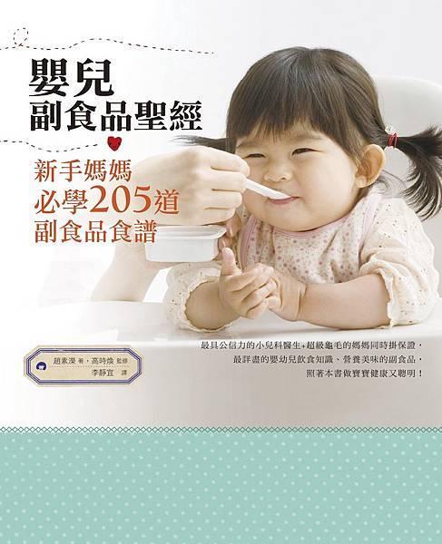 嬰兒副食品聖經封面 1004