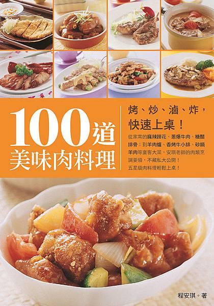 100道美味肉料理:烤、炒、滷、炸,快速上桌_副本