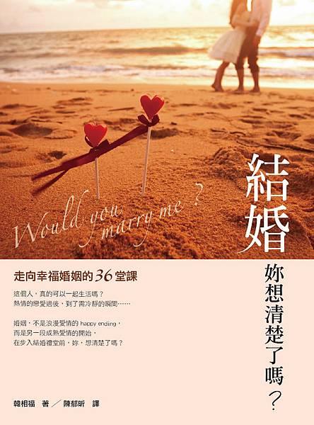 結婚,妳想清楚了嗎_封面0225