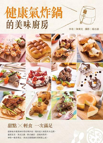 健康氣炸鍋的美味廚房_封面
