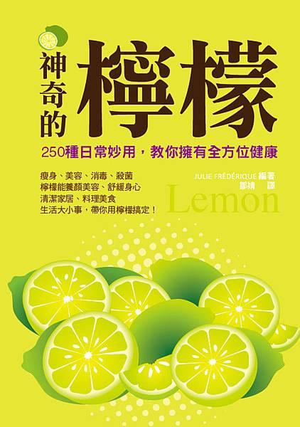檸檬封面正確