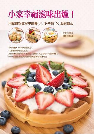 0929湯米鬆餅_cover ol-01