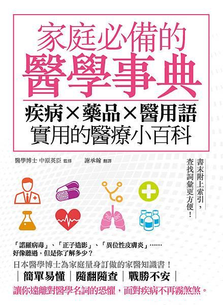 家庭必備的醫學事典(單封)