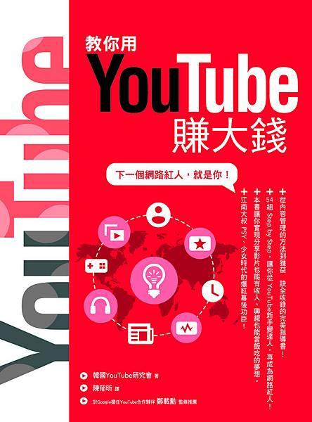 教你用YouTube賺大錢(單封)