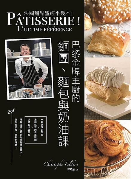 法國甜點聖經平裝本1:巴黎金牌糕點主廚的麵團、麵包與奶油點課(單封)_副本
