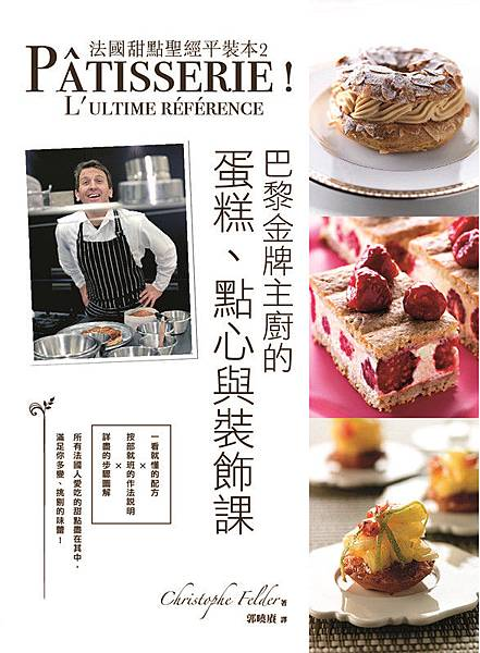 法國甜點聖經平裝本2:巴黎金牌糕點主廚的蛋糕、點心與裝飾課(單封)_副本