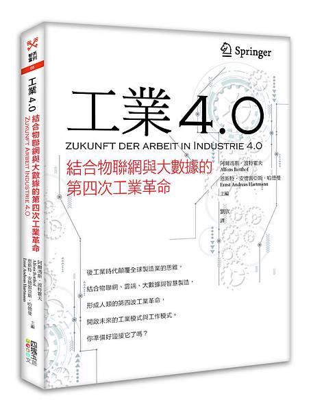 工業4.0(立封)