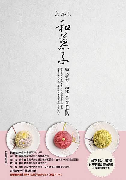 和菓子(單封書腰版).jpg
