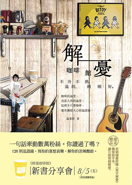 解憂咖啡館(單封書腰版).jpg