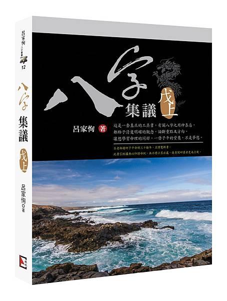 八字集議戊上(立封).jpg