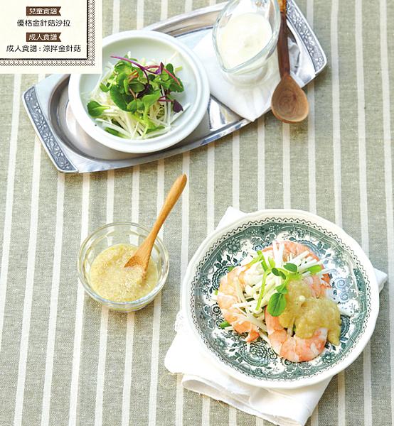 金針菇沙拉圖.png