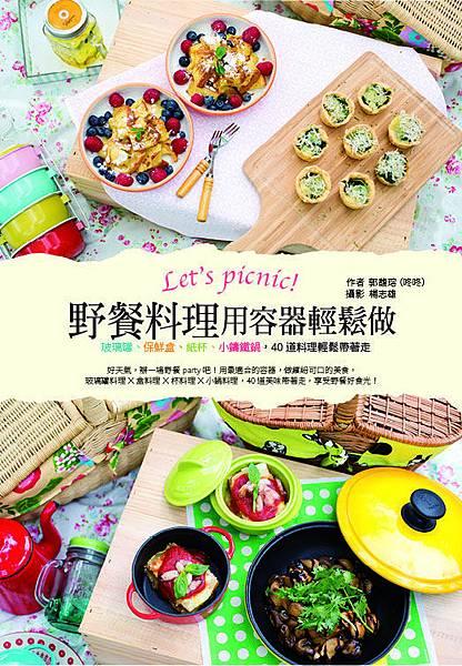 Let's picnic!野餐料理用容器輕鬆做(單封).jpg