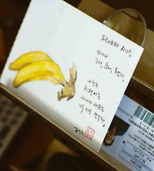 香蕉圖.jpg