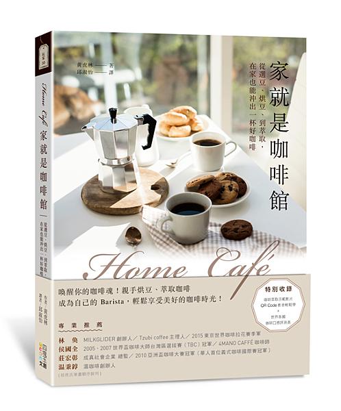 Home café家就是咖啡館(立封書腰版)