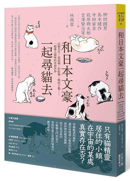 和日本文豪一起尋貓去(立封)