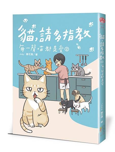 貓,請多指教2-立體書.jpg