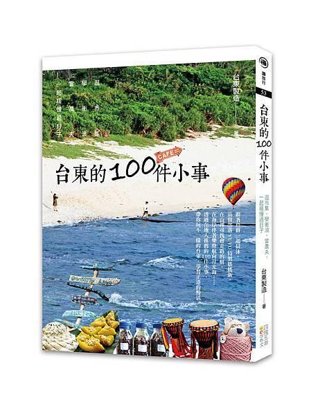 台東的100件小事(立封)