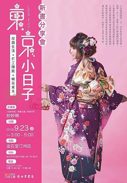 180923_東京小日子海報(52x75cm)