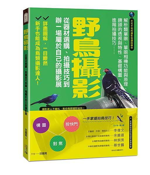 野鳥攝影-立體書封-更新.jpg