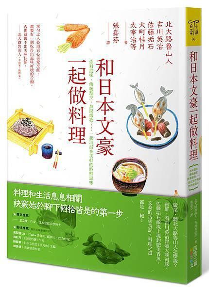 四塊玉_和日本文豪一起做料理_立體.jpg