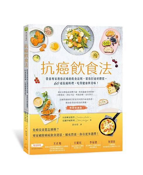 抗癌飲食法(立封)