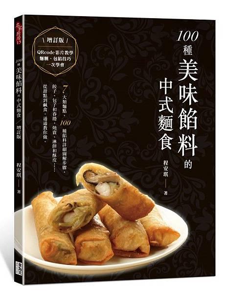 100種美味餡料的中式麵食_增訂版(立封).jpg