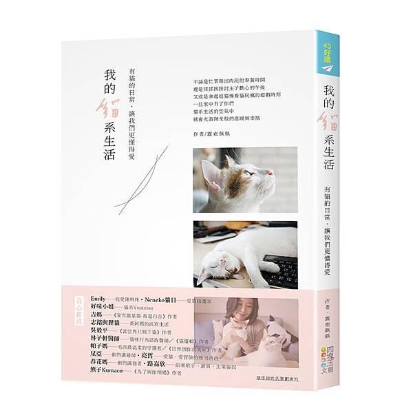 我的貓系生活 立體書(書腰)-.jpg