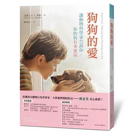 狗狗的愛-600.jpg