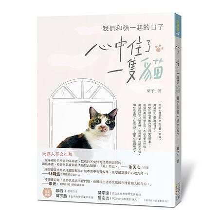 2020.05心中住了一隻貓1080.jpg