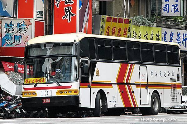 緯泰通運 FF-698