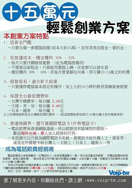 voip-tw DM正面
