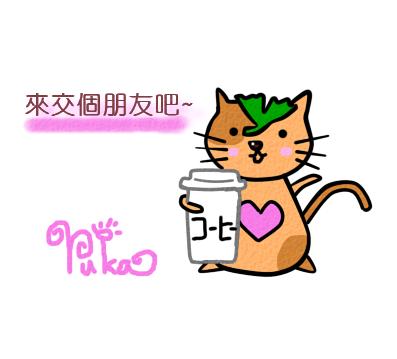 杏醬.咖啡PNG字