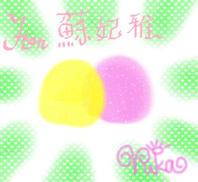 加碼1.蘇妃雅-2013萬聖節活動