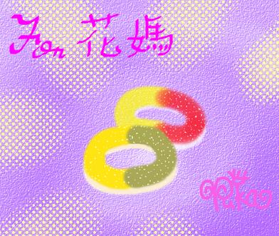 加碼4花媽-2013萬聖節活動